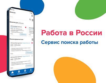 """Mobile App """"Работа в России"""""""
