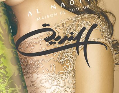 AL NADIYA | Branding