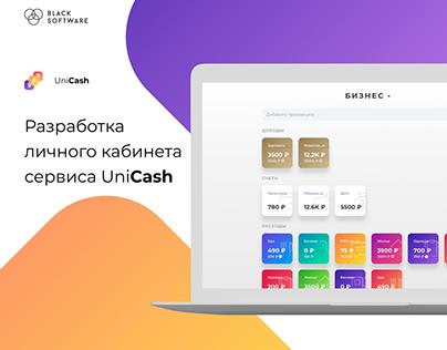 Разработка личного кабинета сервиса UniCash