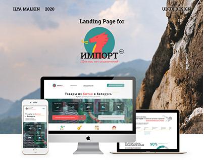 IMPORT | CONCEPT | LANDING PAGE
