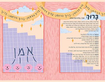 ASUFA Passover Haggadah 2021