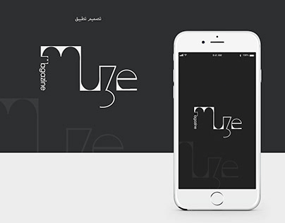 تصميم تطبيق ميوز | App design