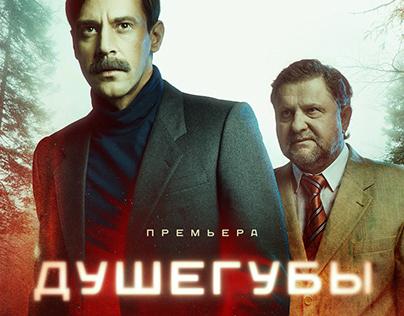 "Key visuals for""Murderous fervor""TV series."