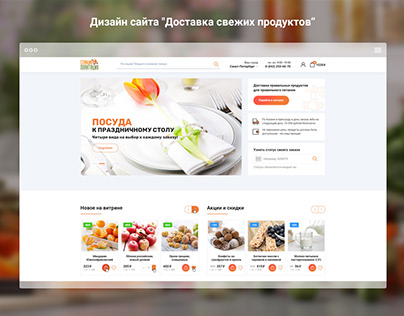 """Дизайн сайта """"Доставка свежих продуктов"""""""