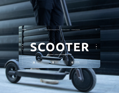 Концепт. Вдохновение: Scooter