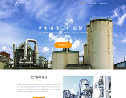 Website template design for One Chemical Industry