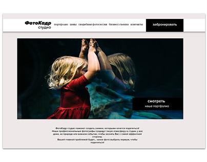 Photo-Studio site design