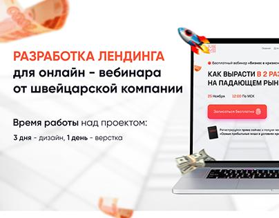 Landing page для компании MonMio