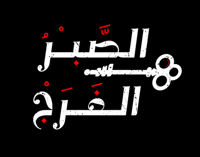 arabic typography Patience is the key to relief