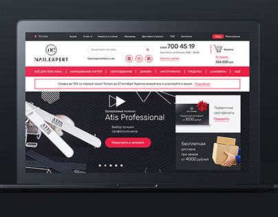 Nail Expert – e-commerce web site for specialists worki