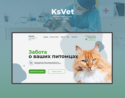 Website for the veterinary clinic