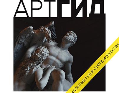 Artguide - website redesign