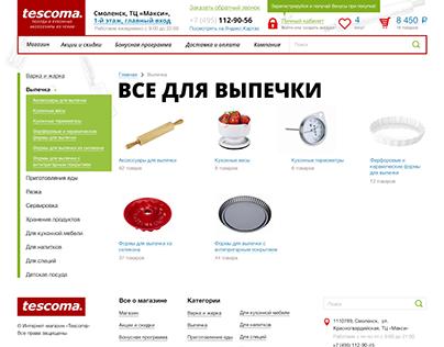 Интернет-магазин посуды Tescoma