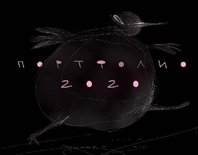 Портфолио 2020