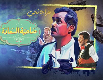 Sa7bet el sa3ada 2017