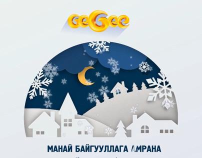 Winter, Happy new year,