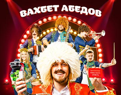 Вахбет Абедов, музыкальная группа