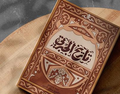 al-Jabarti's history
