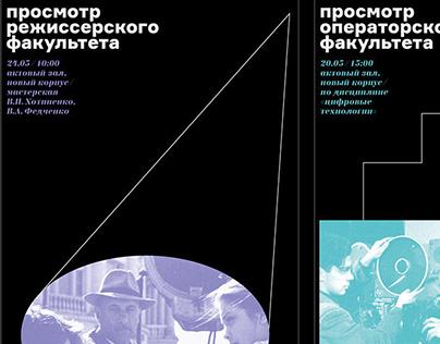 Gerasimov Institute of Cinematography (VGIK) Identity