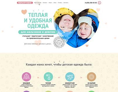 Children's wear Rekunusha