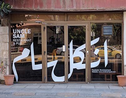 Uncle Sam Pub Amman