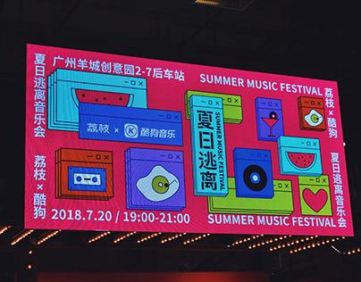 夏日逃离/SUMMER MUSIC FESTIVAL