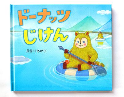 "picturebook""Donuts Jiken"" 絵本『ドーナッツじけん』"