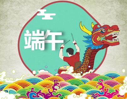 Chinese FEstival Dragon Boat Festival中国节日 端午节
