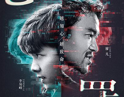 Evil Minds Movie Poster