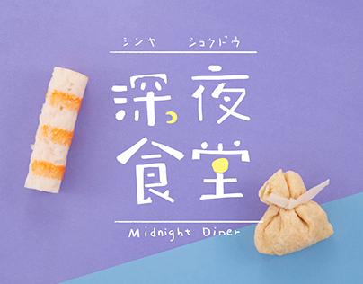 EatMe食我APP - Stop Motion