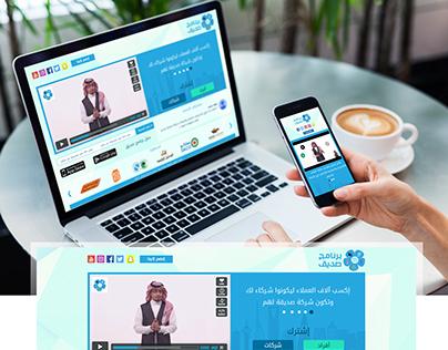 Sadeeq App