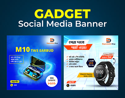 Ecommerce Product Social Media Post Banner Design