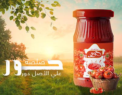 Tomato sauce hoor _صلصة طماطم حور