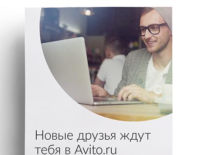 Раздаточные листовки для Avito