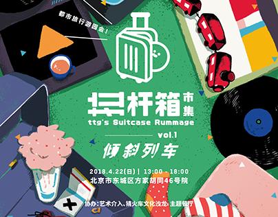 ttg 拉杆箱市集 | ttg's suitcase Rummage | vol.1 & vol.2