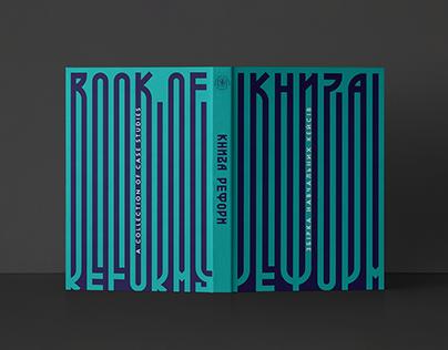 """Book of Reforms"" (Книга Реформ). Book Cover"