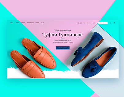 Landing page for handmade shoes