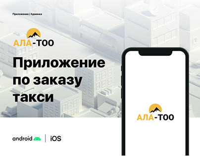 АЛА-ТОО_сервис по заказу такси