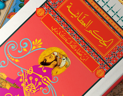 Sufi Library - Book Series