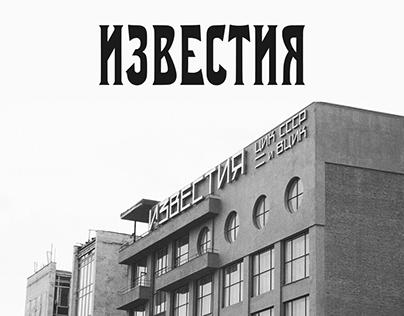 iz.ru - news website redesign