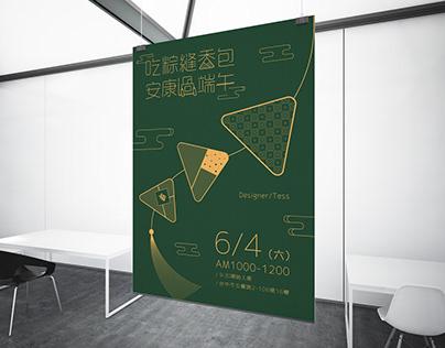 吃粽縫香包,安康過端午|海報設計
