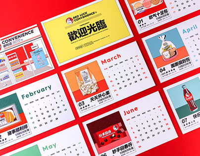 2019 Calendar Design:RED LUCK CONVENIENCE