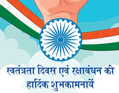 Happy Independence Day & Raksha Bandhan Card