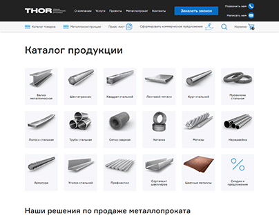 Сайт для производителя металлопроката