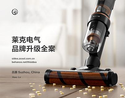 Vacuum cleaner brand design promotion