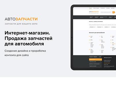 e-commerce / online store / Интернет-магазин запчастей