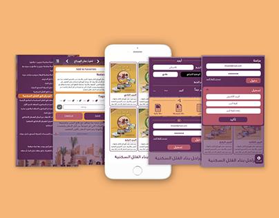 Bina'a App