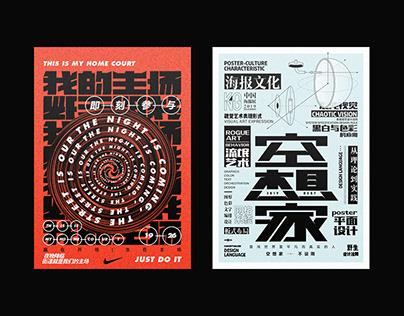 海报设计 | 噪音