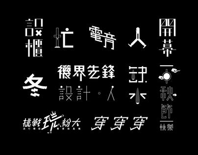 Chinese Typography Design Vol. 01 / 中文字體設計
