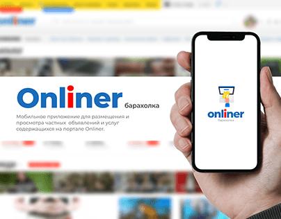 Onliner барахолка. Мобильное приложение